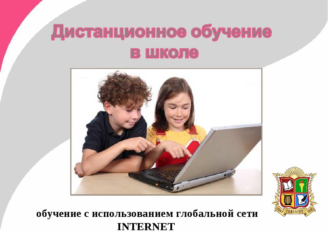 обучение с использованием глобальной сети INTERNET