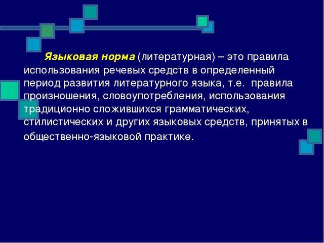 Языковая норма (литературная) – это правила использования речевых средств в...