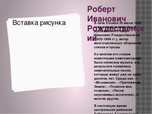 Роберт Иванович Рождественский В селе Косиха 20 июня 1932 года родился извест