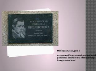 Мемориальная доска на здании Косихинской центральной районной библиотеки имен