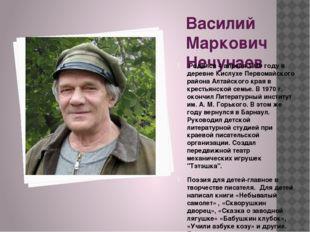 Василий Маркович Нечунаев Родился 4 апреля 1939 году в деревне Кислухе Первом