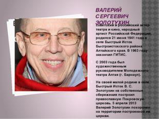 ВАЛЕРИЙ СЕРГЕЕВИЧ ЗОЛОТУХИН советский и российский актер театра и кино, народ