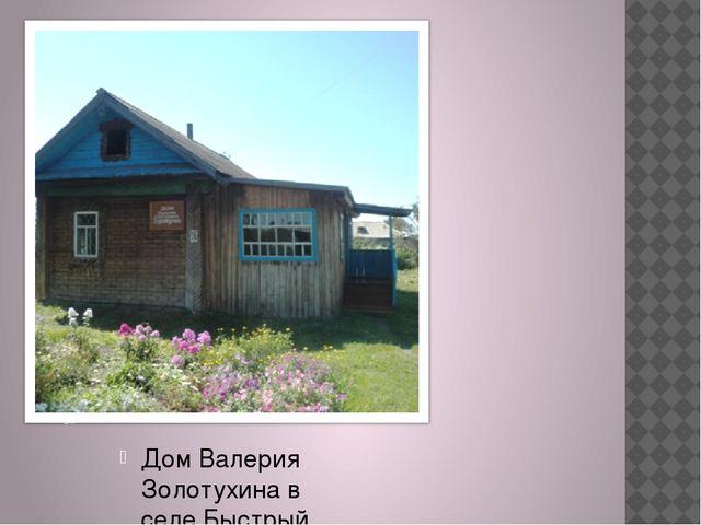 Дом Валерия Золотухина в селе Быстрый Исток
