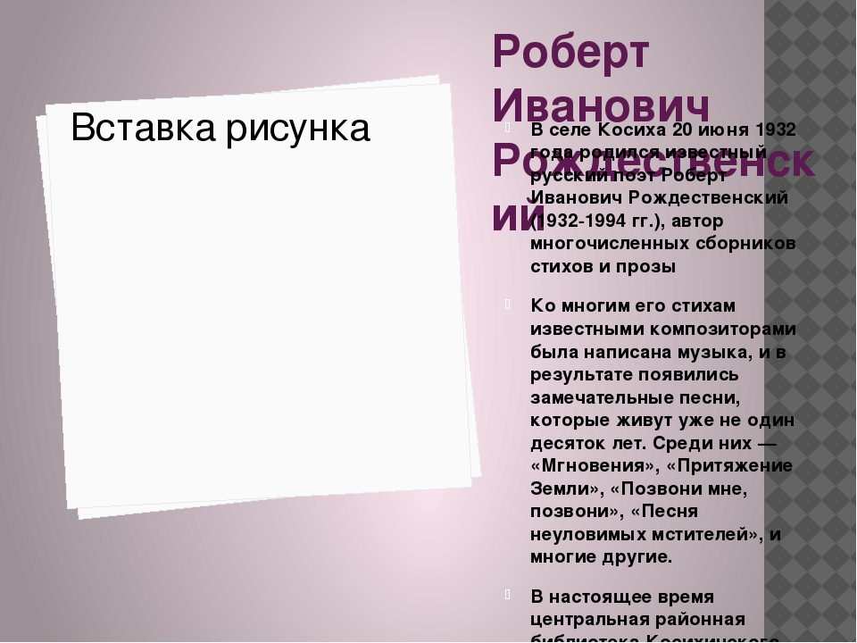Роберт Иванович Рождественский В селе Косиха 20 июня 1932 года родился извест...