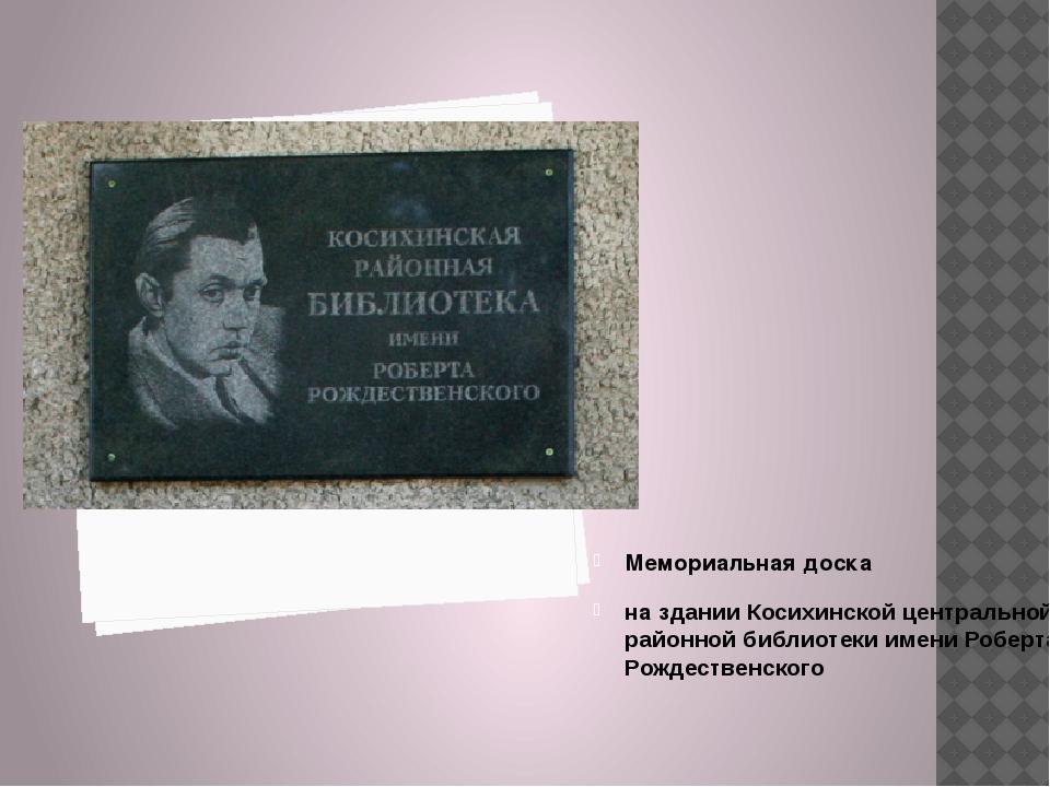 Мемориальная доска на здании Косихинской центральной районной библиотеки имен...