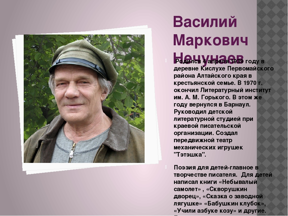 Василий Маркович Нечунаев Родился 4 апреля 1939 году в деревне Кислухе Первом...