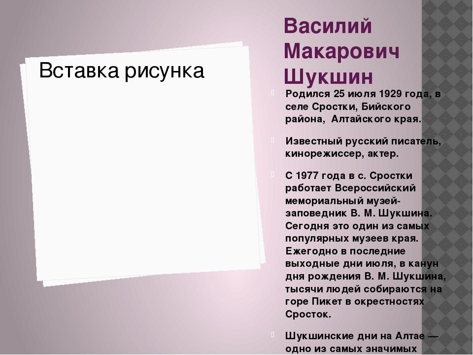 Василий Макарович Шукшин Родился 25 июля 1929 года, в селе Сростки, Бийского...