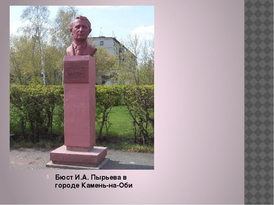 Бюст И.А. Пырьева в городе Камень-на-Оби