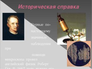 Историческая справка  Первые по- настоящему значимые наблюдения при помощи м