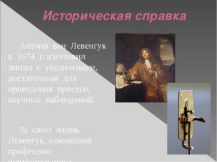 Антони ван Левенгук в 1674 г. изготовил линзы с увеличением, достаточным для