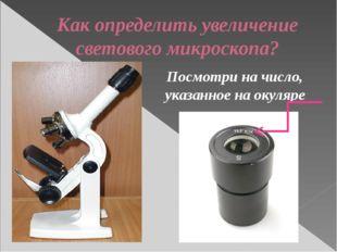 Как определить увеличение светового микроскопа? Посмотри на число, указанное