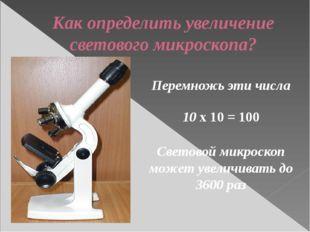 Как определить увеличение светового микроскопа? Перемножь эти числа 10 х 10 =
