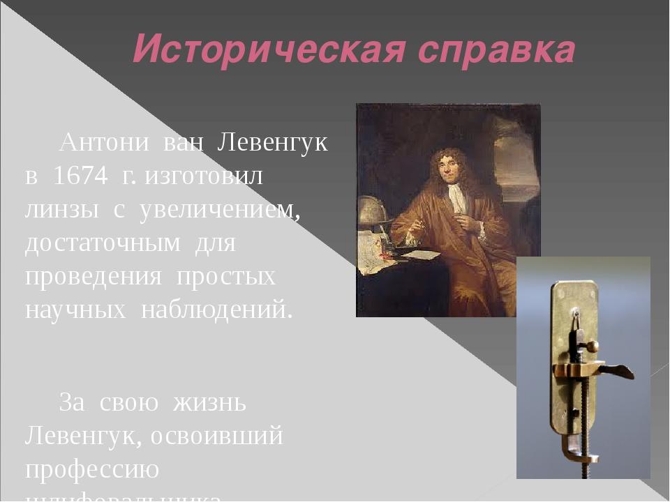 Антони ван Левенгук в 1674 г. изготовил линзы с увеличением, достаточным для...