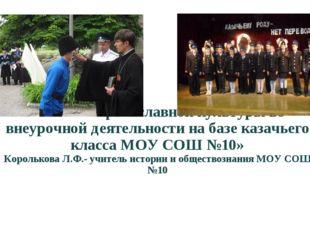 «Основы православной культуры во внеурочной деятельности на базе казачьего кл