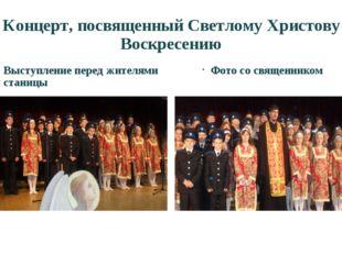 Концерт, посвященный Светлому Христову Воскресению Выступление перед жителями