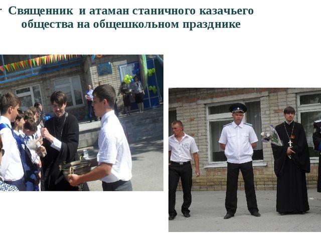 Священник и атаман станичного казачьего общества на общешкольном празднике