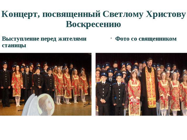Концерт, посвященный Светлому Христову Воскресению Выступление перед жителями...