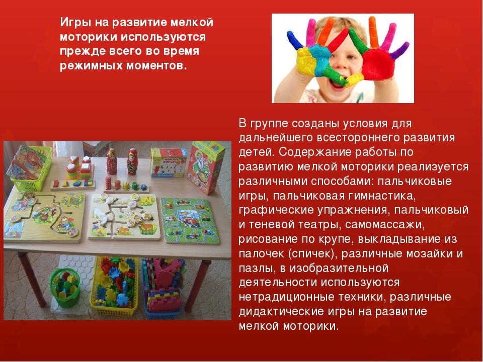 В группе созданы условия для дальнейшего всестороннего развития детей. Содерж...