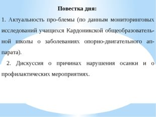 Повестка дня: 1. Актуальность проблемы (по данным мониторинговых исследовани