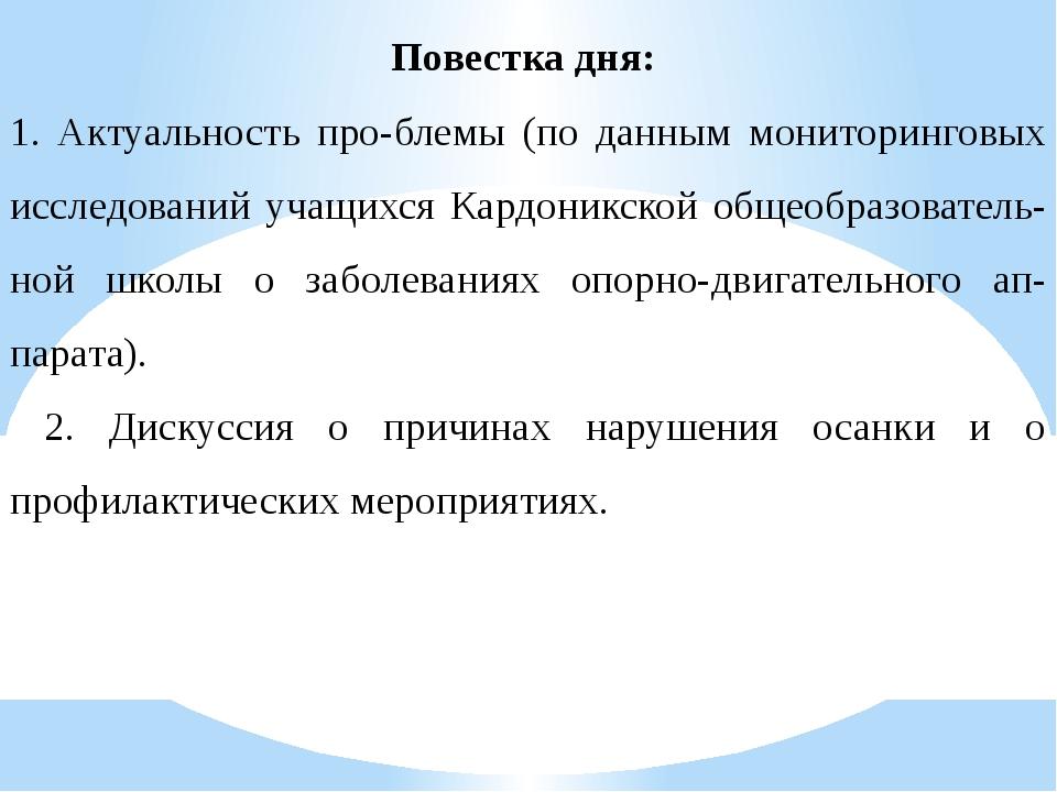 Повестка дня: 1. Актуальность проблемы (по данным мониторинговых исследовани...