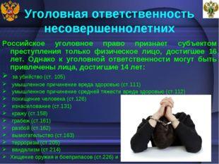 Уголовная ответственность несовершеннолетних Российское уголовное право призн