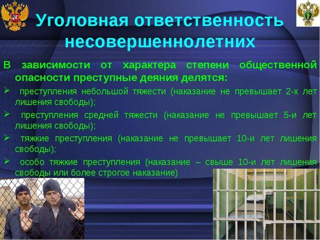 Уголовная ответственность несовершеннолетних В зависимости от характера степе...