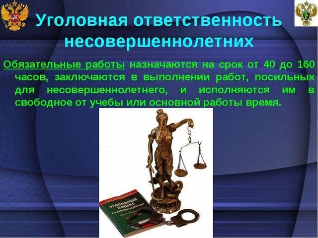 Уголовная ответственность несовершеннолетних Обязательные работы назначаются...