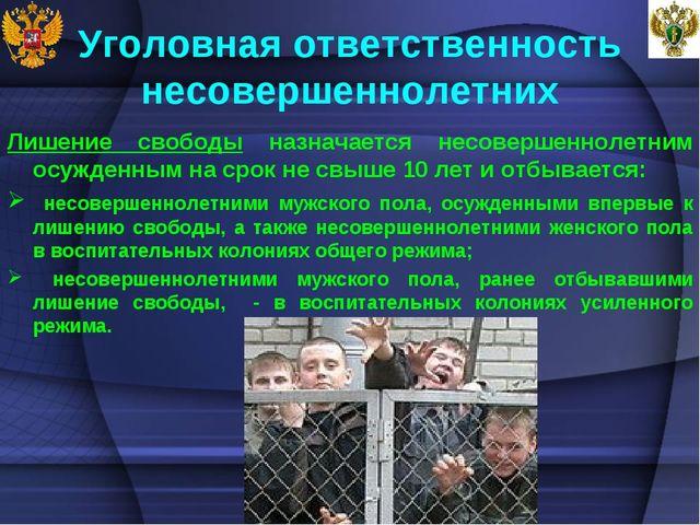 Уголовная ответственность несовершеннолетних Лишение свободы назначается несо...