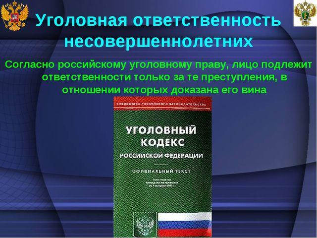 Уголовная ответственность несовершеннолетних Согласно российскому уголовному...