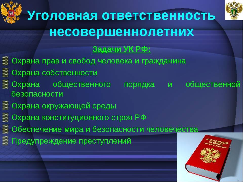 Уголовная ответственность несовершеннолетних Задачи УК РФ: Охрана прав и своб...
