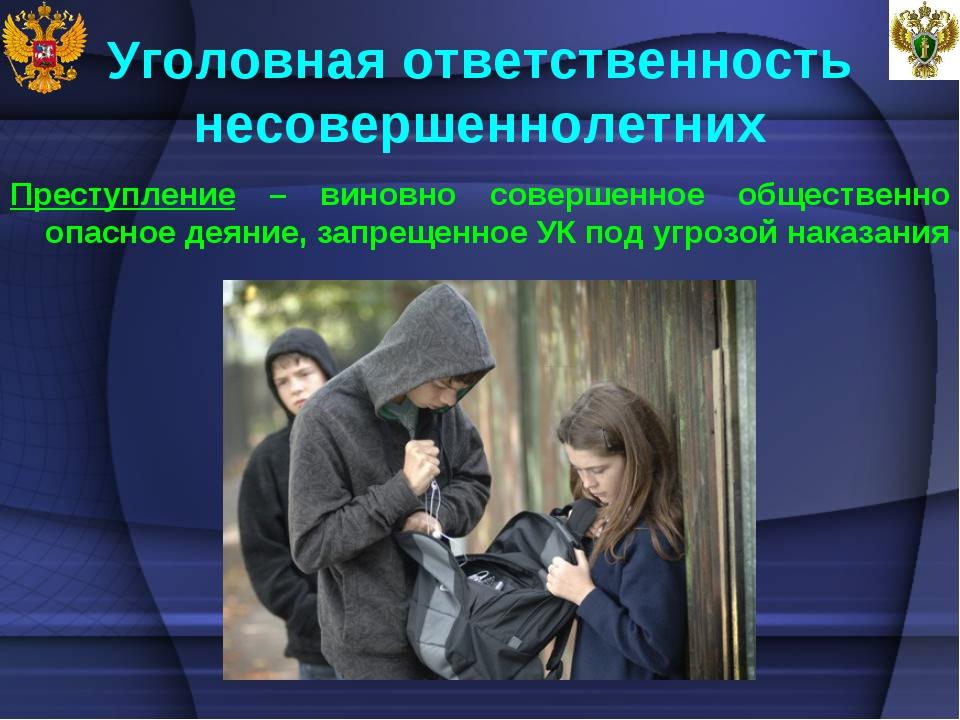 Уголовная ответственность несовершеннолетних Преступление – виновно совершенн...