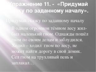 Упражнение 11. - «Придумай сказку по заданному началу». Придумай сказку по за