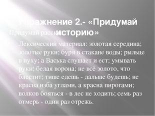 Упражнение 2.- «Придумай историю» Придумай рассказ. Лексический материал: зо