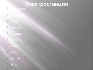 Электростанция Электрон Станция Трос Танец Лекция Лектор Рост Стан Исток Крот
