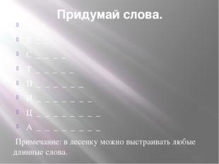 Придумай слова. Л _ _ Е _ _ _ С _ _ _ _ Т _ _ _ _ _ Н _ _ _ _ _ _ И _ _ _ _ _