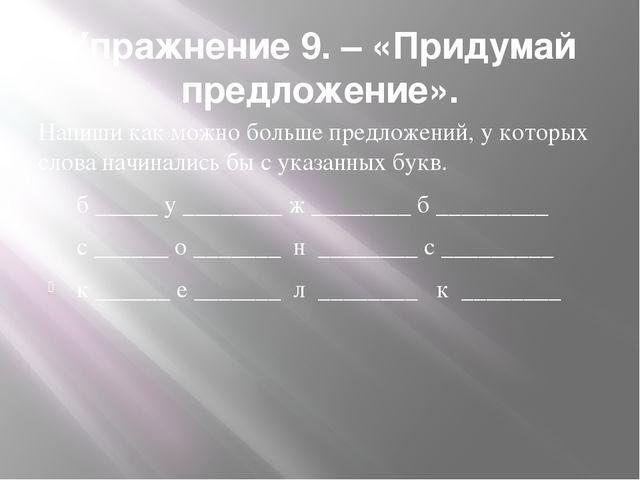 Упражнение 9. – «Придумай предложение». Напиши как можно больше предложений,...