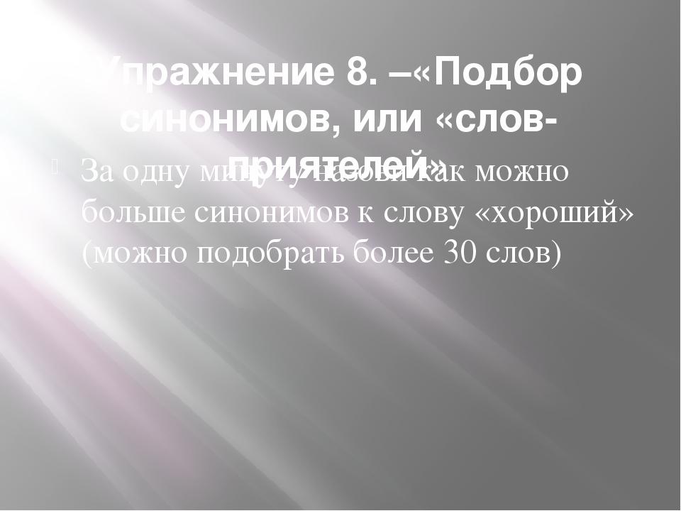 Упражнение 8. –«Подбор синонимов, или «слов-приятелей» За одну минуту назови...
