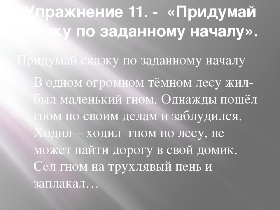Упражнение 11. - «Придумай сказку по заданному началу». Придумай сказку по за...