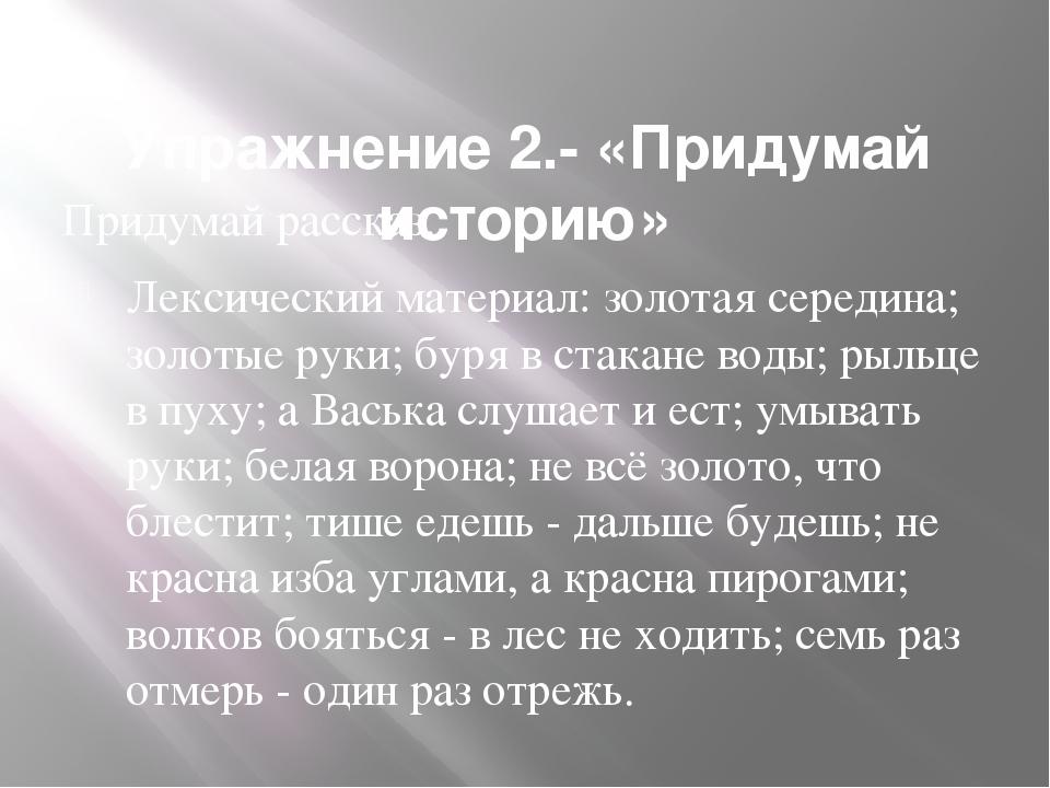 Упражнение 2.- «Придумай историю» Придумай рассказ. Лексический материал: зо...
