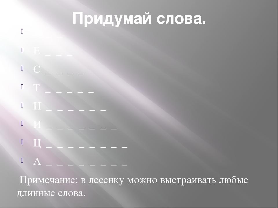 Придумай слова. Л _ _ Е _ _ _ С _ _ _ _ Т _ _ _ _ _ Н _ _ _ _ _ _ И _ _ _ _ _...