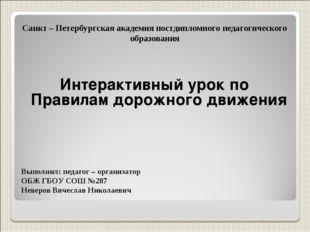 Санкт – Петербургская академия постдипломного педагогического образования Инт