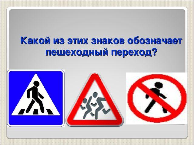 Какой из этих знаков обозначает пешеходный переход?