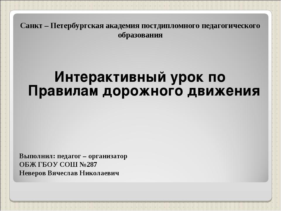 Санкт – Петербургская академия постдипломного педагогического образования Инт...