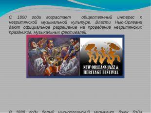 С 1800 года возрастает общественный интерес к негритянской музыкальной культу