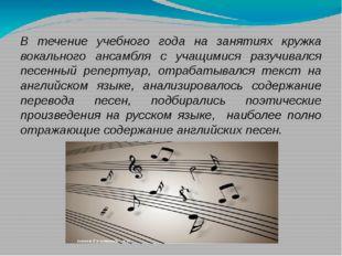 В течение учебного года на занятиях кружка вокального ансамбля с учащимися ра