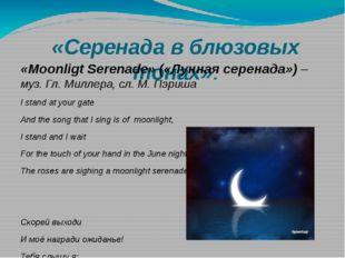 «Серенада в блюзовых тонах». «Moonligt Serenade» («Лунная серенада») – муз. Г