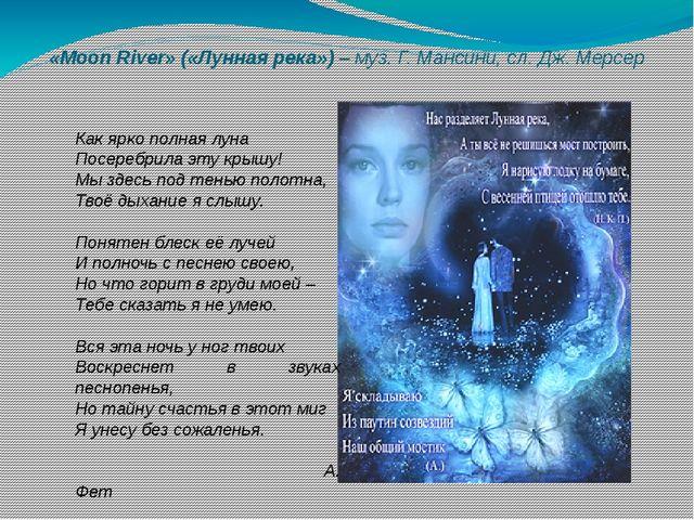 «Moon River» («Лунная река») – муз. Г. Мансини, сл. Дж. Мерсер Как ярко полна...