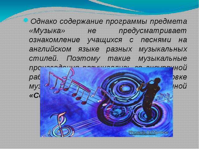 Однако содержание программы предмета «Музыка» не предусматривает ознакомление...