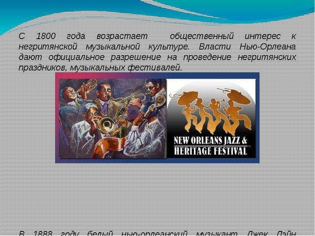 С 1800 года возрастает общественный интерес к негритянской музыкальной культу...