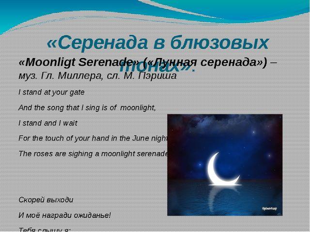 «Серенада в блюзовых тонах». «Moonligt Serenade» («Лунная серенада») – муз. Г...